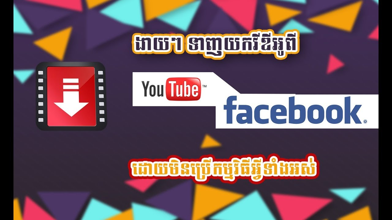 Download Video From Facebook and Youtube Without Program | 2017 Cambonext Tech