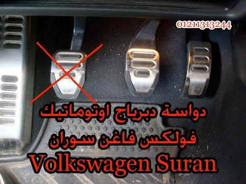 دواسه دبرياج اوتوماتيك - فولكس فاغن سوران  Volkswagen Suran
