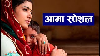 आमा स्पेशल    Quotes Nepali    RB Poon    Heart Touching Quotes For Mother    Nepali Quotes