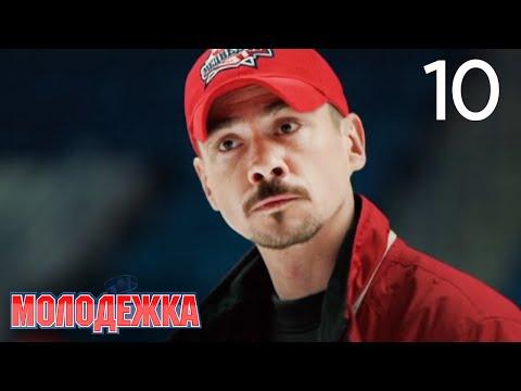 Молодежка | Сезон 1 | Серия 10