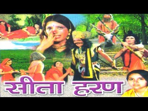 Dehati kissa || Sita Haran || सीता हरण || Singer Sangeeta Rathor Cassette