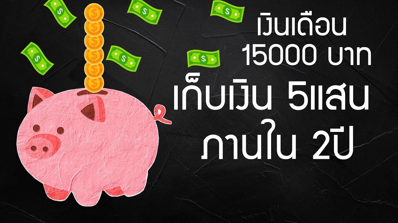 เงินเดือน 15000 บาทเก็บเงิน 5แสนภายใน 2ปี