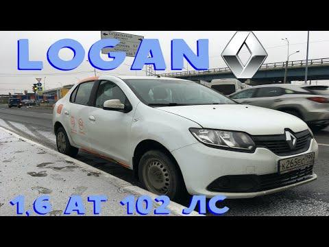Логан с автоматом - лучший б/у автомобиль. Renault Logan 2 AT обзор