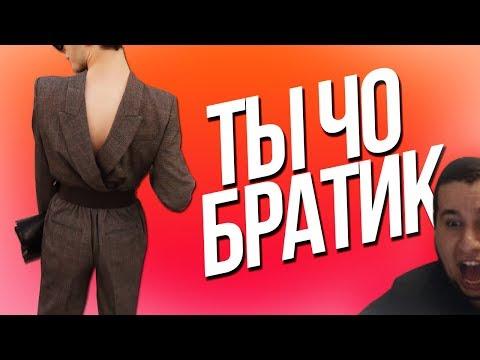 MANYRIN СМОТРИТ СКОЛЬКО СТОИТ ШМОТ | 15 СМ ЭТО МАЛО