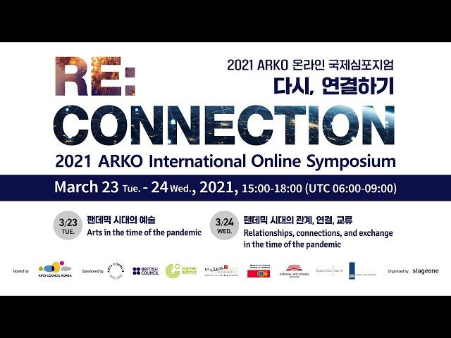 [다시보기] 2021 ARKO 온라인 국제심포지엄: 다시, 연결하기 DAY 1