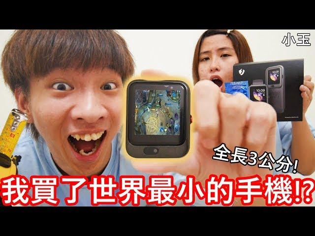 【小玉】全長3cm!我買了全世界最小的手機!?【挑戰玩傳說對決.神魔之塔】