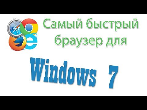 Самый быстрый браузер для Windows 7