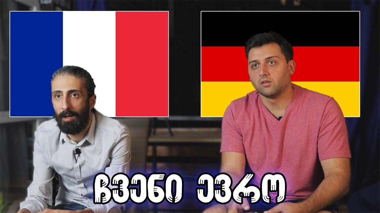 საფრანგეთი VS გერმანია ჩვენი ევრო (PES21)