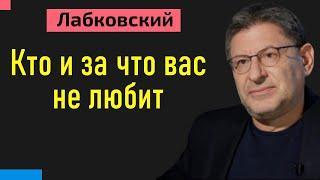 Михаил Лабковский Кто и за что вас не любит Почему вас не любят