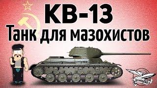 кВ-13 - Танк для мазохистов - Гайд