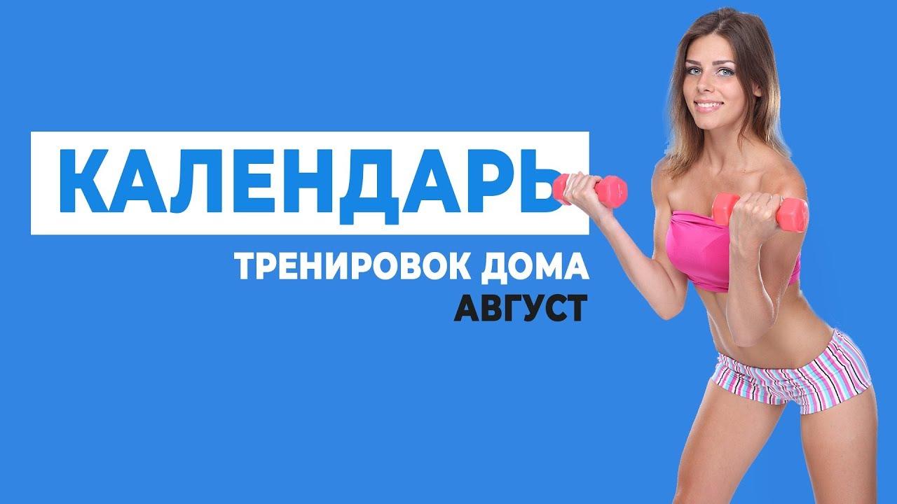 КАЛЕНДАРЬ Тренировок АВГУСТ 2018 Фитнес дома