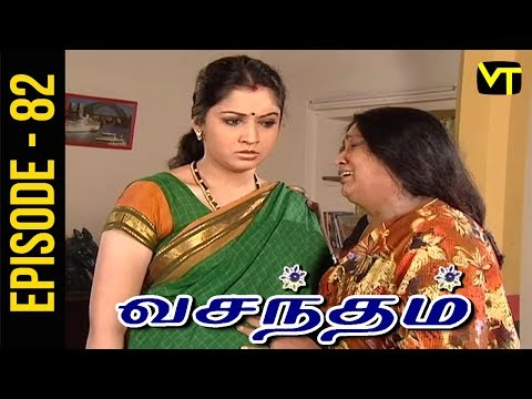 Vasantham Tamil Serial Episode 82 exclusively on Vision Time. Vasantham serial was aired by Sun TV in the year 2005. Actress Vijayalakshmi suited the main role of the serial. Vasantham Tamil Serial ft. Vagai Chandrasekhar, Delhi Ganesh, Vathsala Rajagopal, Shyam Ganesh, Vishwa, Durga and Priya in the lead roles. Subscribe to Vision Time - http://bit.ly/SubscribeVT  Story & screenplay : Devibala Lyrics: Pa Vijay Title Song : D Imman.  Singer: SPB Dialogues: Bala Suryan  Click here to Watch :   Kalasam: https://www.youtube.com/playlist?list=PLKrQXcb2YJU097x60nl4osYp1hB4kYJ-7  Thangam: https://www.youtube.com/playlist?list=PLKrQXcb2YJU3_Dm5GtlScXBPqc2pmX3Q5  Thiyagam:  https://www.youtube.com/playlist?list=PLKrQXcb2YJU3QSiSiTVOQ-lI4hDr2TQBl  Rajakumari: https://www.youtube.com/playlist?list=PLKrQXcb2YJU3iijZXtnzeMvAjRVkdMrAR   For More Updates:- Like us on Facebook:- https://www.facebook.com/visiontimeindia Subscribe - http://bit.ly/SubscribeVT
