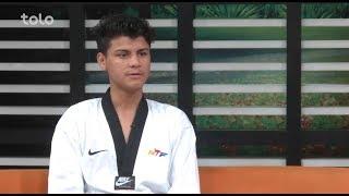 بامدادخوش - ورزشگاه - سید باسط رحمانی (قهرمان تکواندو) در رابطه به دست آورد های اخیرش صحبت میکند