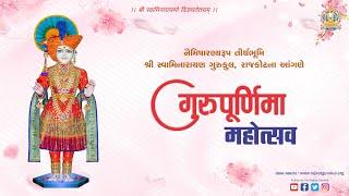 Gurupurnima Mahotsav@Rajkot Gurukul || 16 July 2019