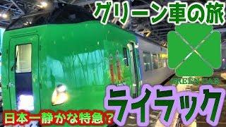 【日本一静かな特急】789系特急ライラック・グリーン車の旅