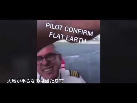 #3 フラットアースエビデンス「パイロット証言」Evidences of Flat Earth 「Pilots know the Earth is flat」 thumbnail