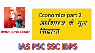 पूंजीवाद और साम्यवाद में अंतर, अर्थव्यवस्था के मूल सिद्धान्त | fundamentals of economy for IAS,PSC
