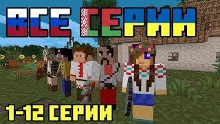 Все Серии Украинец и Русский - Майнкрафт Приколы