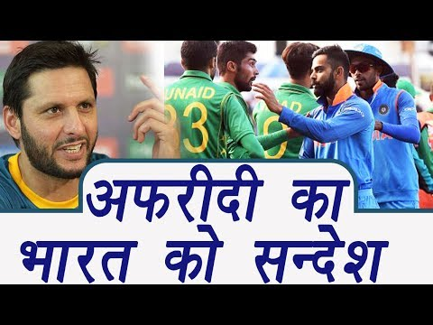 Champions Trophy 2017: Shahid Afridi, Shoaib Akhtar Messages to India ahead of Final|वनइंडिया हिंदी