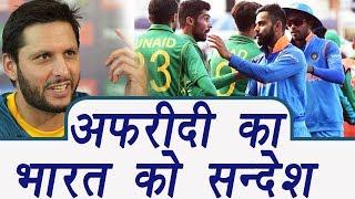 Champions Trophy 2017: Shahid Afridi, Shoaib Akhtar Messages to India ahead of Final|वनइंडिया हिंदी
