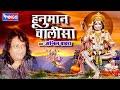Hanuman Chalisa - Shree Hanuman Chalisa Full - Anil Bawara Mp3