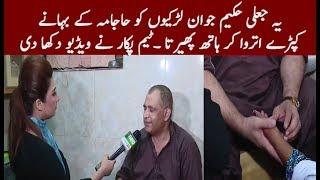 Pukaar With Anila Aslam | Fake Hakeem | Neo News