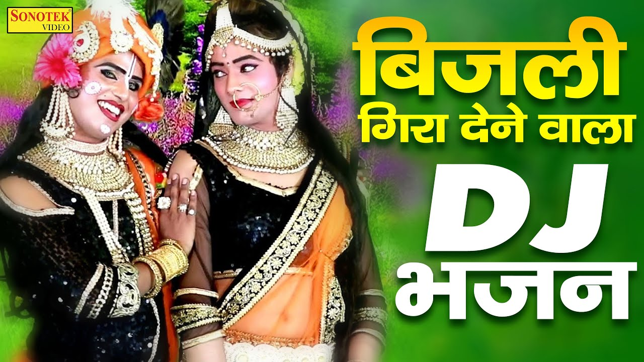 2021 Full DJ Dance Video | Radha Krishan Dance Video | New Shyam Bhajan 2021 | Dj Bhajan Shyam 2021