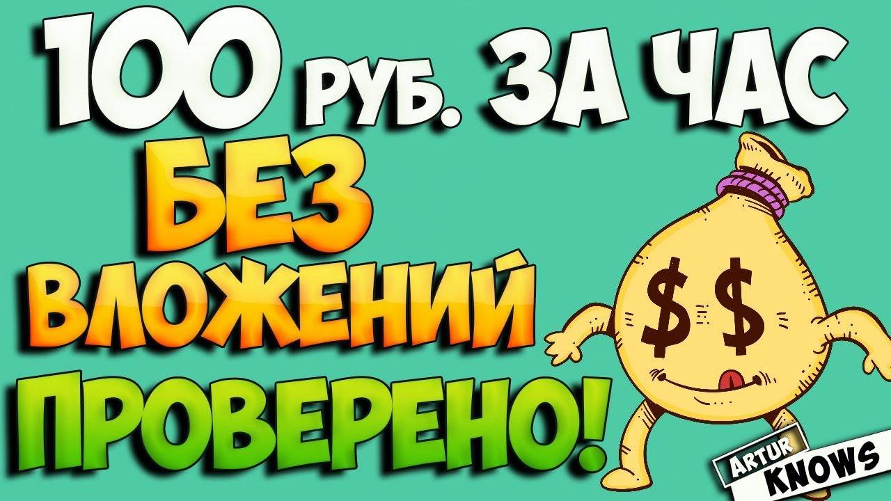 Как заработать в интернете без вложений 100 рублей за час без вложений самые популярные группы в вк с прогнозами на спорт
