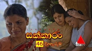 Sakkaran | සක්කාරං - Episode 46 | Sirasa TV Thumbnail