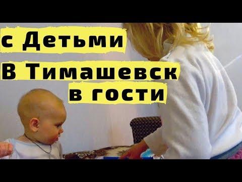 В Тимашевск из Геленджика в Гости с Детьми на Машине. В Гостях и Прогулка по Тимашевску
