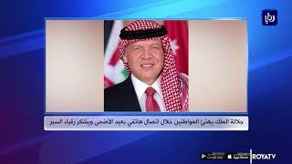 جلالةُ الملك يهنئ الأردنيين بعيد الاضحى ويشكرُ شرطةَ السير (9/8/219)