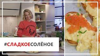 Рецепт тостов со взбитым омлетом и икрой от Юлии Высоцкой | #сладкоесолёное №27