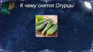 К чему снятся Огурцы (Сонник)