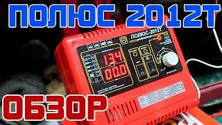 Обзор: Полюс 2012Т - зарядное устройство