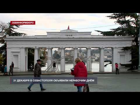 НТС Севастополь: В Севастополе 31 декабря сделали выходным днём