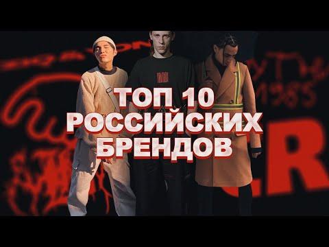 ТОП 10 Русских Брендов Уличной Одежды | Топ 10 | Обзор русских брендов