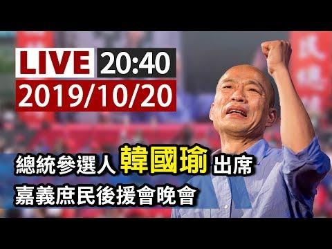 【完整公開】LIVE 總統參選人韓國瑜出席 嘉義庶民後援會晚會