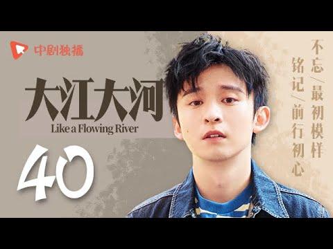 大江大河 40(王凯、杨烁、董子健、童瑶 领衔主演)