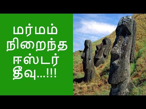 மர்மம் நிறைத்த ஈஸ்டர் தீவு ( Mystery behind Easter Island ) | 5 Min Videos
