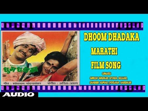 DHOOM DHADAKA - MARATHI MOVIE SONG (Audio Jukebox)