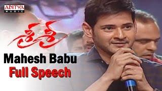 Mahesh Babu Full Speech @ Sri Sri Audio Launch || Krishna, Vijaya Nirmala || E.S.Murthy