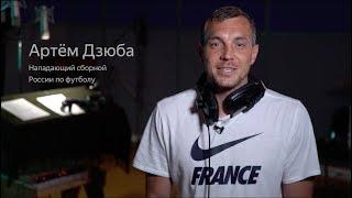Артём Дзюба в Яндекс.Навигаторе