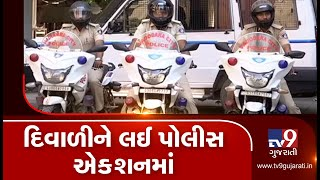 Vadodara police prepares action plan for Diwali 2019  TV9GujaratiNews