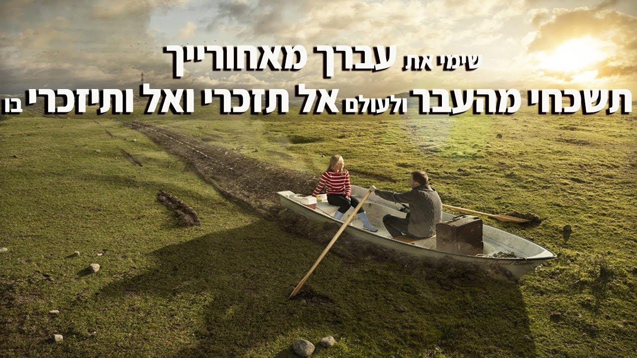 הרב רונן שאולוב - שימי את עברך מאחורייך ! תשכחי מהעבר ולעולם אל תזכרי ואל ותיזכרי בו ! לנשים חובה !