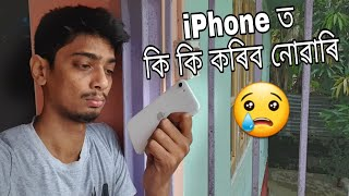 iPhone কিনাৰ আগত চাওঁক - Problems that first time iPhone users face - Dimpu Baruah