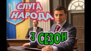Слуга Народа 3 сезон Дата Выхода, анонс, премьера, трейлер HD