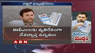 Congress To Boycott Next Assembly Elections, Protest Against EVMs | ABN Telugu