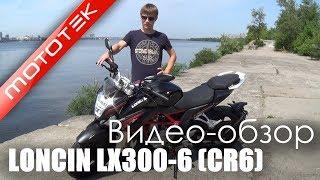 LONCIN LX300-6 (CR6) | Видео Обзор | Тест Драйв от Mototek