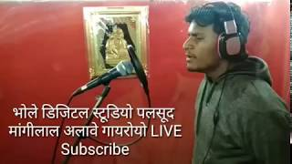Mangilal Song From Bhole Digital Studio Palsud