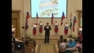 Скачать Форум патриотической молодежи Новосибирской области
